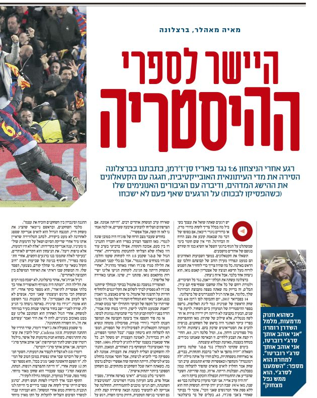 Gerard Romero també apareix al diari Yedioth Ahronoth, el de major tirada a Israel