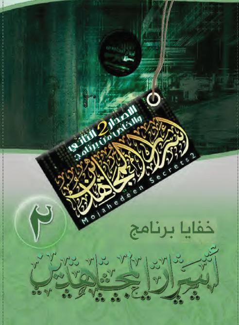 Manual de Al Qaeda para captar terroristas suicidas
