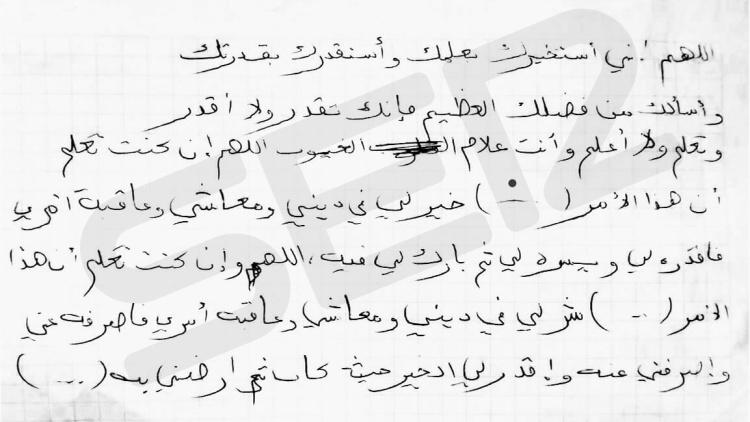 La carta-oración de despedida del argelino abatido en la comisaría de Cornellà